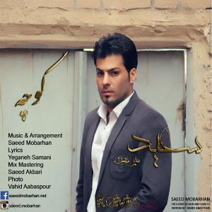 Saeed Mobarhan – Koocheh