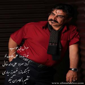 Ali Malekloo – Soale Bi Javab