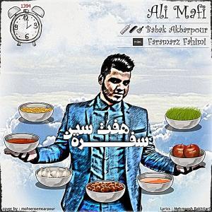 Ali Mafi – Sofreye 7 Sin