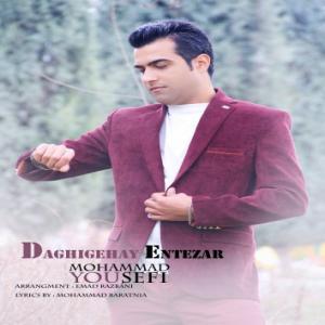 Mohammad Yousefi – Daghighehaye Entezar