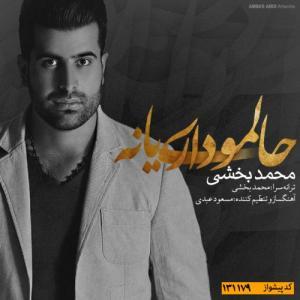 Mohammad Bakhshi – Halamo Dari Ya Na