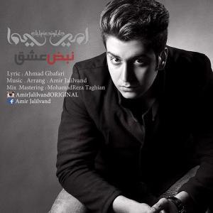 Amir Jalilvand – Nabze Eshgh