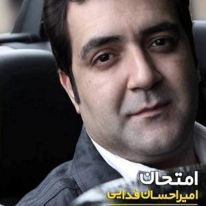Amir Ehsan Fadaei – Emtehan