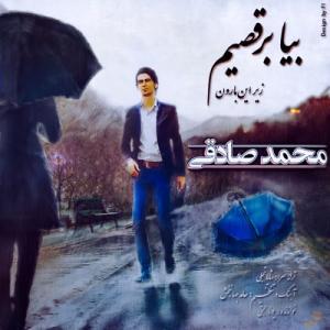 Mohammad Sadeghi – Bia Beraghsim