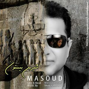 Masoud Hatami – Shirin Bisoton