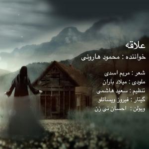 Mahmood Harooni – Alaghe