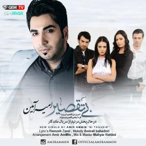 Amir AmMin – Bi Taghsir (Mandegar)