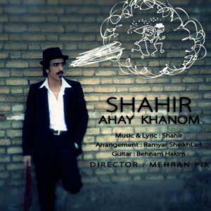 Shahir – Ahay Khanoom