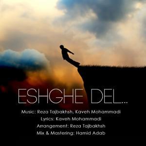 Kaveh Mohammadi – Eshghe Del