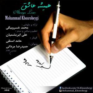 Mohammad Khosrobeygi – Hamishe Ashegh