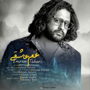 Emran Taheri – Ghame Asheghi