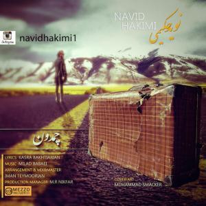 Navid Hakimi – Chamedoon
