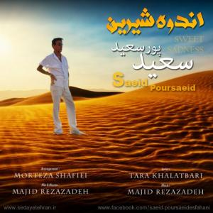Saeid Poursaeid – Andoohe Shirin