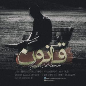 Masoud Davachi – Ghanoon