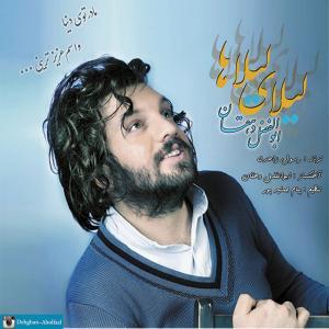 Abolfazl Dehghan – Leilay Leilaha