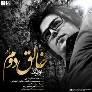 Mohammad Mahdi Hamian – Khaleghe Dovom (Madar)