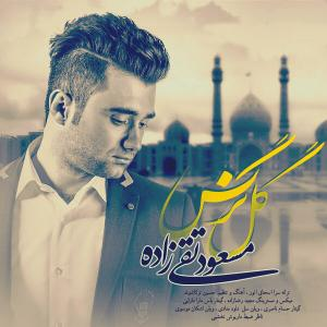 Masuod Taghizadeh – Gol Narges
