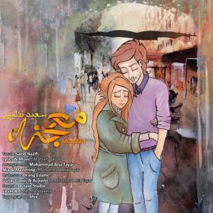 Saeid Nazifi – Mojezeh
