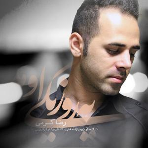 Reza Karami – Ye Roz Yeki Omad