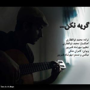 Mohammad Zolfaghari – Geryeh Nakon