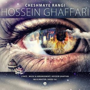 Hossein Ghaffari – Cheshmaye Rangi