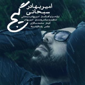 Amir Bahador Sobhani – Gij