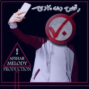 Afshar Melody – Raghse Dahe 70di
