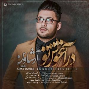 Arshavin (Ali Zarei) – Dar Aghooshe To