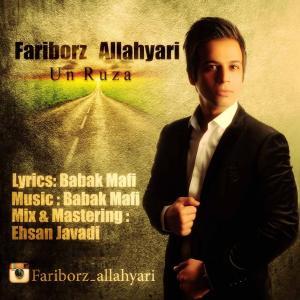 Fariborz Allahyari – Un Ruza