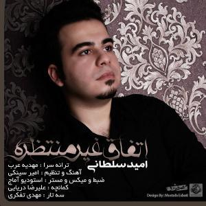 Omid Soltani – Etefaghe Gheire Montazereh