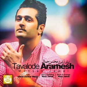 Mohsen Jamal – Tavalode Aramesh