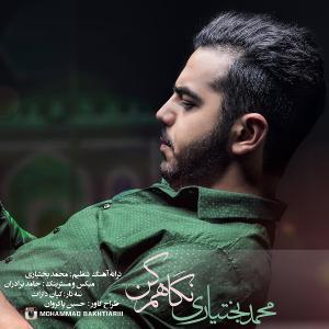 Mohammad Bakhtiari – Negaham Kon