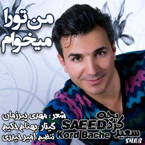 Saeed Kord Bache – Man Toro Mikham