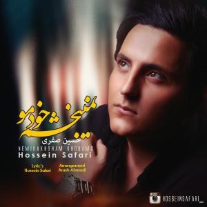Hossein Safari – Nemibakhsham Khodamo