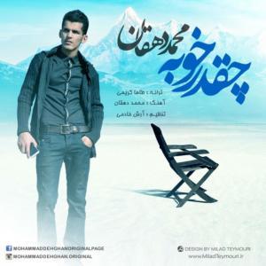 Mohammad Dehghan – Cheghadr Khoobe