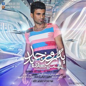 Bahman Sattari – Ye Rooze Jadid