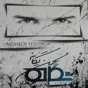 Mohsen Yeganeh – Darkam Kon