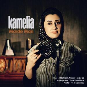 Kamelia – Marde Man