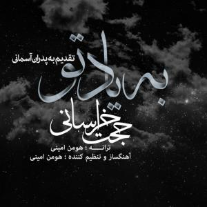 Hojjat Khorasani – Be Yade To