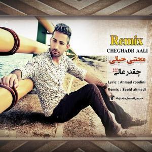 Mojtaba Hayati – Cheghadr Aali (Remix)