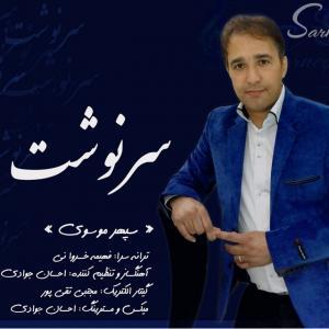 Sepehr Mosavi – Sarnevesht