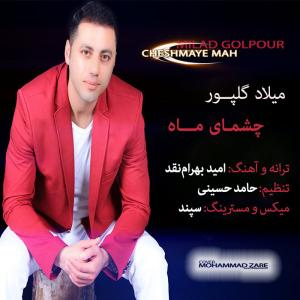 Milad Golpour – Cheshmaye Mah
