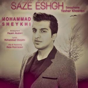 Mohammad Sheykhi – Saze Eshgh