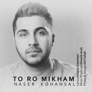 Naser Kohansal – To Ro Mikham