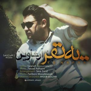 Arshavin – Ye Nafar