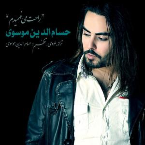 Hesamodin Mousavi – Rahat Mifahmidam
