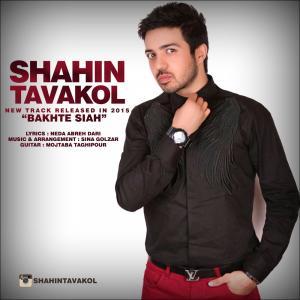 Shahin Tavakol – Bakhte Siah