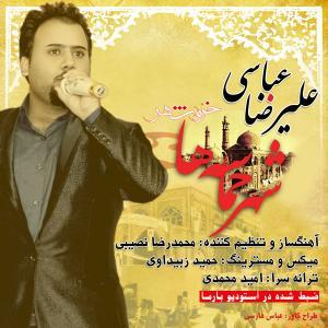 Alireza Abbasi – Shahre Hamaseha