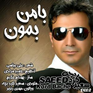 Saeed Kord Bache – Ba Man Bemoon