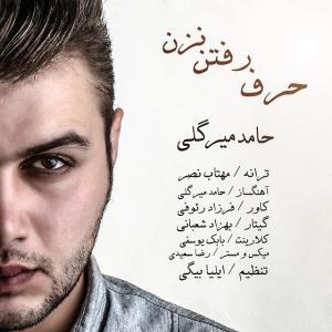 Hamed Mirgoli – Harf Raften Nazan